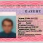Проверка готовности патента на работу в Москве