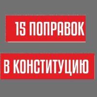 В чём суть голосования за поправки в Конституцию РФ 1 июля 2020 года