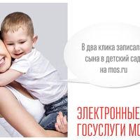 Записать ребенка в детский сад в Москве через ПГУ Mos.ru