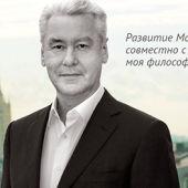 Как написать письмо, жалобу мэру Москвы{q}