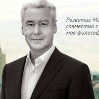 Как написать письмо, жалобу мэру Москвы?
