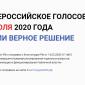 Как будет проходить голосование 1 июля 2020 года?