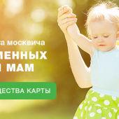 Социальная карта матери: что даёт и как оформить?