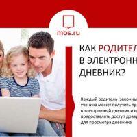 Как войти в электронный дневник mos.ru?
