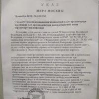 Указ мэра Москвы № 323 от 10 октября 2020 года