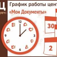 Работа МФЦ в праздники в Москве в январе 2021 г