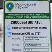 Как оплатить парковку в Москве?