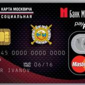 Социальная карта сотрудника МВД (полиции)