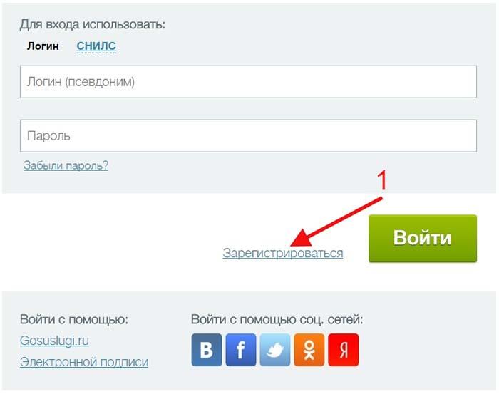зарегистрироваться на портале мэра Москвы