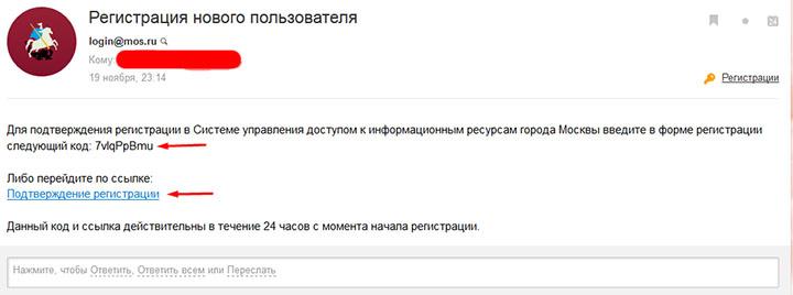 подтверждение регистрации нового пользователя