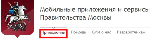 мобильные приложения и сервисы правительства Москвы
