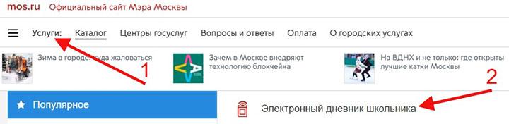 Выбор электронной услуги