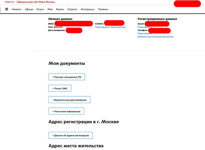 Заполнение личных данным пользователя
