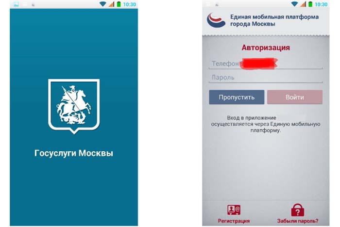 авторизация в приложении Госуслуги Москвы