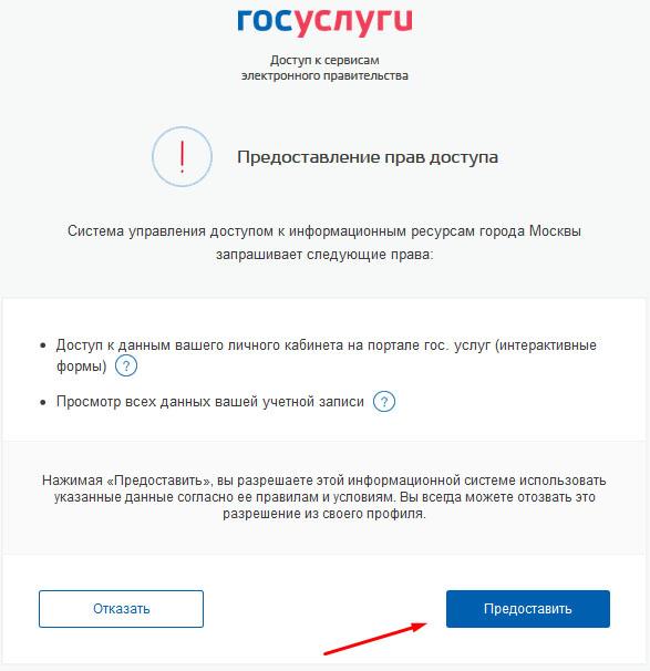 доступ к сервисам электронного правительства