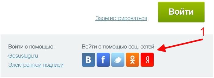 вход на портал через соцсети