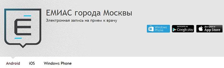 ЕМИАС города Москвы