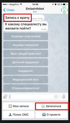 бот телеграм