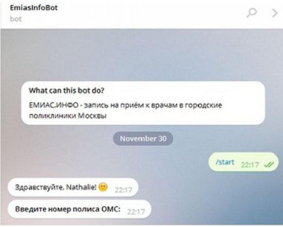 общение с телеграм ботом