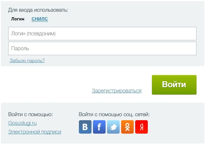 форма входа на сайт
