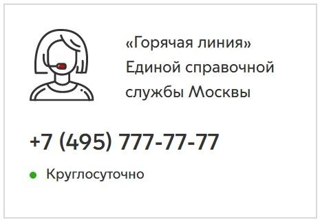 Горячая линия единой справочной службы Москвы