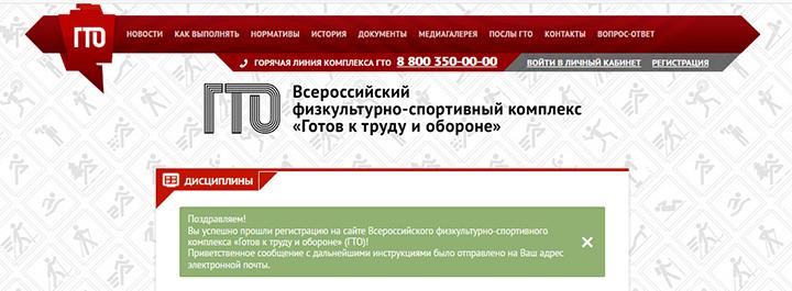 Успешная регистрация на сайте ГТО
