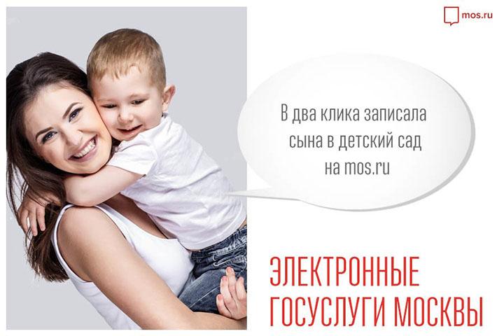 электронные услуги Москвы