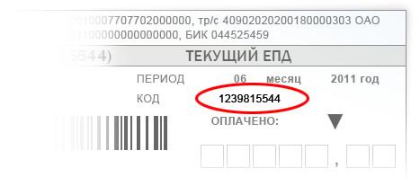 цифровой код плательщика находится на квитанции