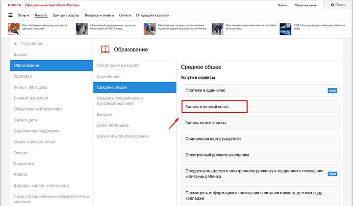 расположение услуги записи в первый класс на мос.ру