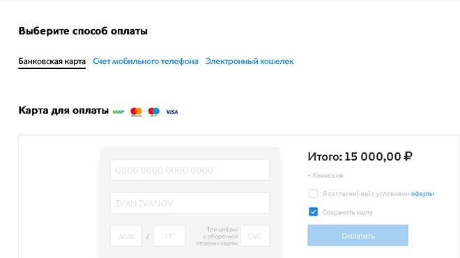 интерфейс платежной системы
