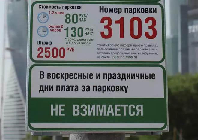 инфо табло парковки 3103