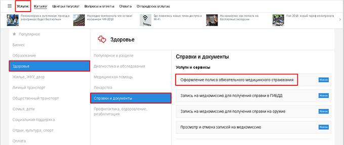 меню на мос.ру