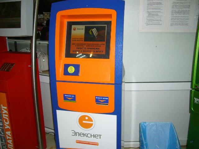 Изображение - Как оплатить социальную карту студента через сбербанк онлайн elexnet