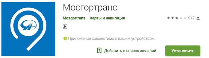 приложение Мосгортранс под андроид