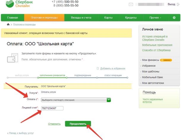 Изображение - Как оплатить социальную карту студента через сбербанк онлайн sbol-vvedite-licevoj-schet-dlja-karty11