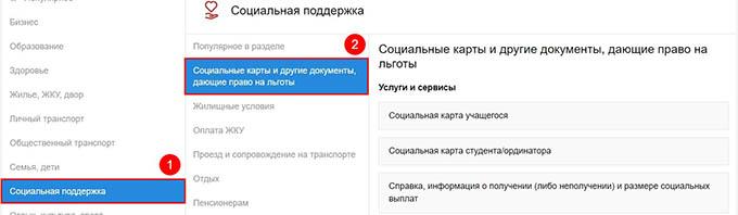 меню на сайте мос.ру