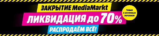 Распродажа в Медиа-Маркт