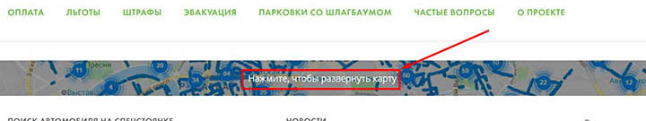 портал http://parking.mos.ru