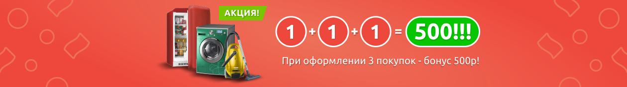 акция от Технопром