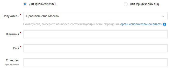 Официальный сайт собянина написать письмо жалобу