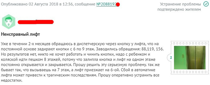 Жалоба от москвича