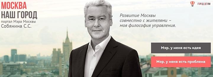 Наш город Москва