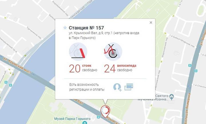 Пункт проката у Парка Горького
