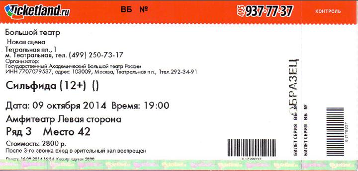 Электронный билет ticketland.ru