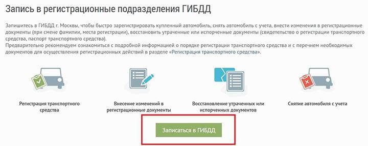 Подразделение регистрации avtokod