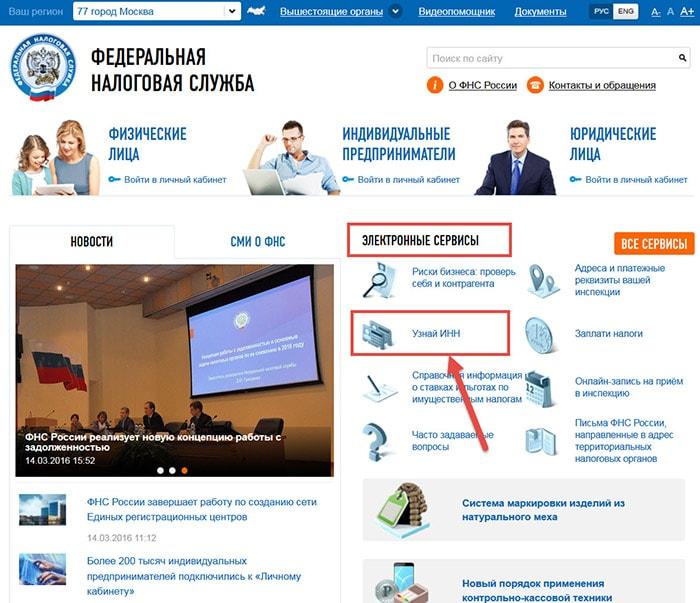 сайт service.nalog.ru